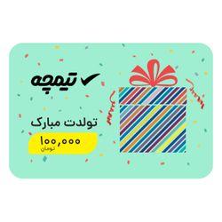 کارت هدیه 100.000 تومانی تیمچه طرح تولدت مبارک