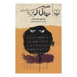 کتاب هاگاکوره (کتاب سامورایی) نشر چشمه اثر یاماموتو