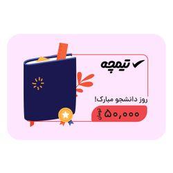 کارت هدیه 50.000 تومانی تیمچه طرح روز دانشجو