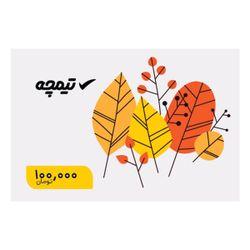 کارت هدیه 100.000 تومانی تیمچه طرح پاییز