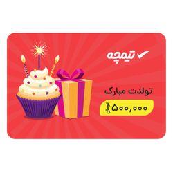 کارت هدیه 500.000 تومانی تیمچه طرح تولدت مبارک