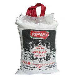 برنج شیرودی آقامیر 5 کیلوگرمی