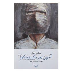 کتاب آخرین روز یک محکوم  نشر چشمه اثر ویکتور هوگو
