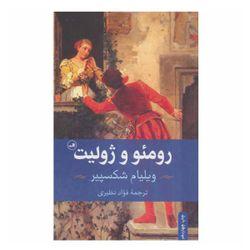 کتاب رومئو و ژولیت  نشر ثالث اثر ویلیام شکسپیر