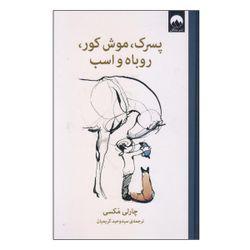 کتاب پسرک، موش کور، روباه و اسب نشر میلکان اثر چارلی مکسی