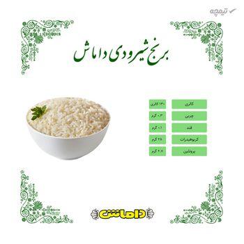 برنج شیرودی داماش مقدار 10 کیلوگرم