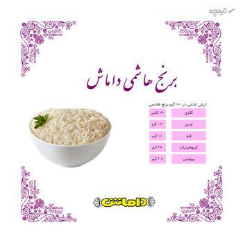 برنج هاشمی داماش مقدار 5 کیلوگرم