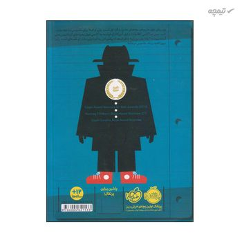 کتاب مدرسه جاسوسی گروگان گیری انتشارات پرتقال اثر استوارت گیبز