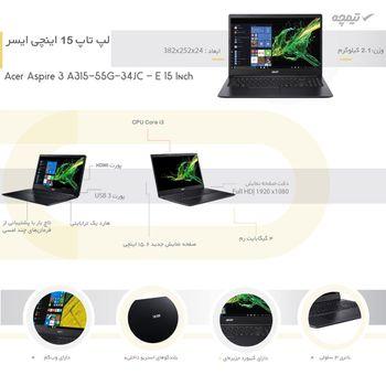 لپ تاپ 15 اینچی ایسر مدل Aspire 3 A315-57G-301V