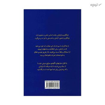 کتاب چشم دل بگشا نشر پیکان اثر کاترین پاندر