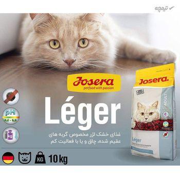 غذای خشک گربه جوسرا مدل leger مقدار 10 کیلوگرم