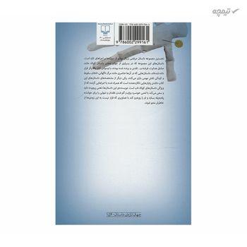 کتاب قلب نارنجی فرشته  نشر چشمه اثر مرتضی برزگر