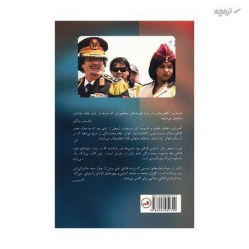 کتاب حرمسرای قذافی نشر ثالث اثر آنیک کوژان