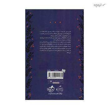 کتاب اکو 1، داستان فردریش انتشارات پرتقال اثر پم مونیوس رایان