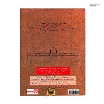 کتاب صوتی سنگ روی سنگ انتشارات نوین کتاب اثر هوشنگ مرادی کرمانی
