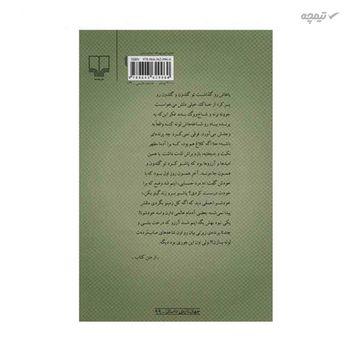 کتاب هذیان نشر چشمه اثر محمدهاشم اکبریانی