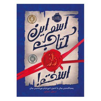 کتاب اسم این کتاب راز است  انتشارات پرتقال اثر پسودانیموس بوش