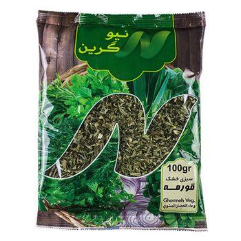 سبزی قورمه خشک نیوگرین مقدار 100 گرم