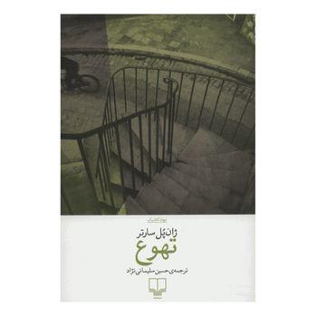 کتاب تهوع نشر چشمه اثر ژان پل سارتر