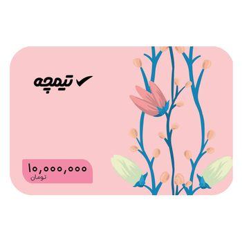 کارت هدیه 10.000.000 تومانی تیمچه طرح شکوفه