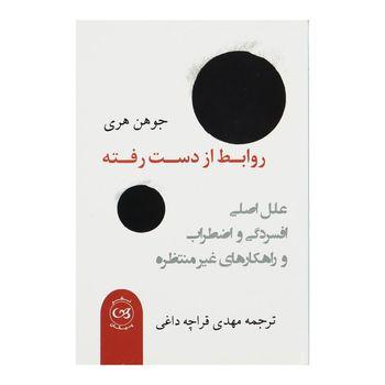 کتاب روابط از دست رفته  نشر پیکان اثر جوهن هری