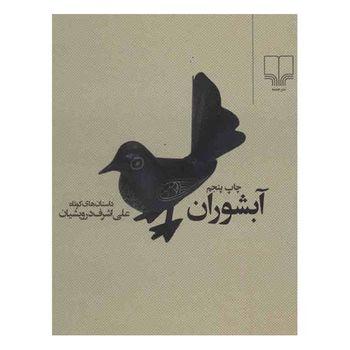 کتاب آبشوران  نشر چشمه اثر علی اشرف درویشیان