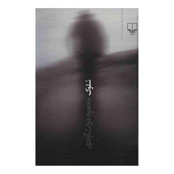 کتاب سلوک  نشر چشمه اثر محمود دولتآبادی