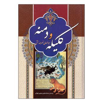 کتاب کلیله و دمنه انتشارات آتیسا اثر ابوالمعالی نصرالله منشی
