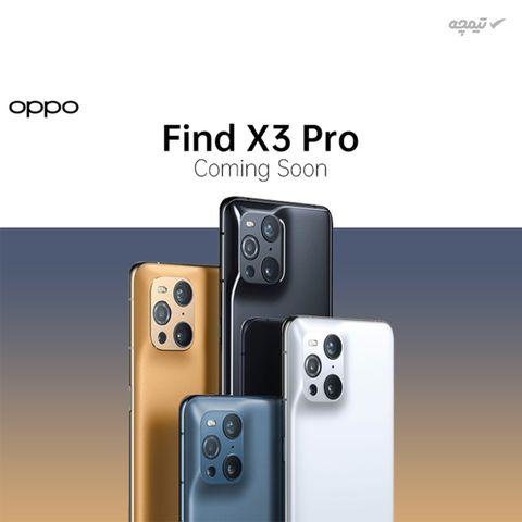 گوشی موبایل اوپو مدل Find X3 Pro 5G دو سیم کارت، ظرفیت 256 گیگابایت با رم 12 گیگابایت