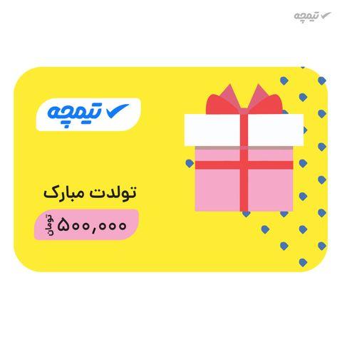 کارت هدیه 500.000 تومانی تیمچه طرح تولد