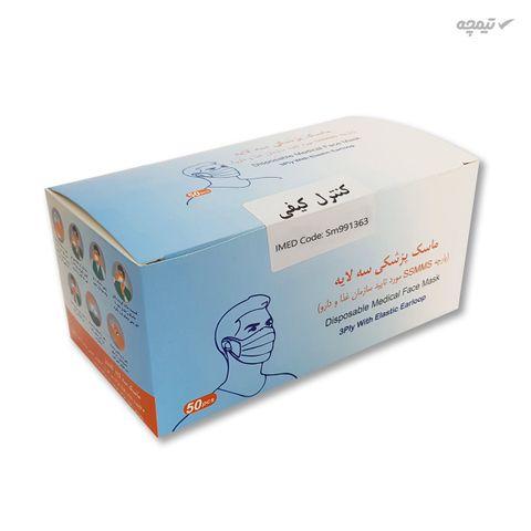 ماسک تنفسی مدل SSMMS-1 بسته 50 عددی