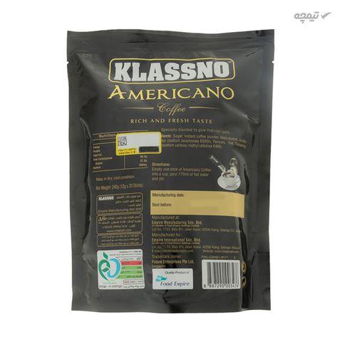 بسته قهوه فوری کلاسنو مدل Americano بسته 20 عددی