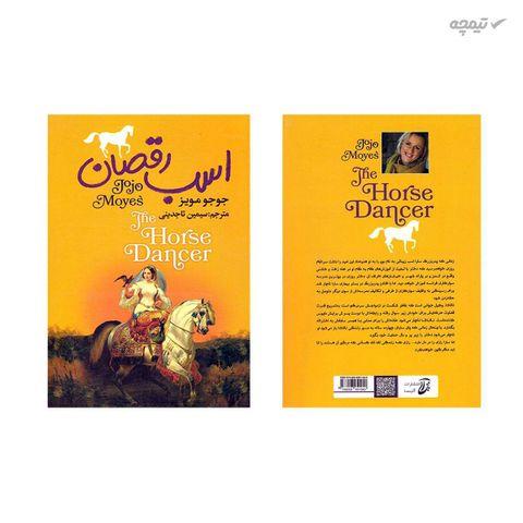 کتاب اسب رقصان  انتشارات آتیسا اثر جوجو مویز