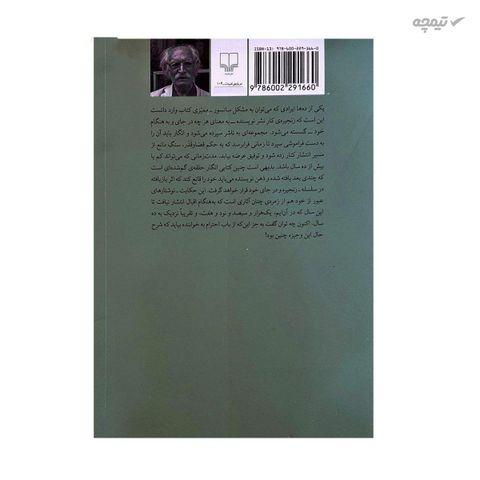 کتاب عبور از خود  نشر چشمه اثر محمود دولت آبادی