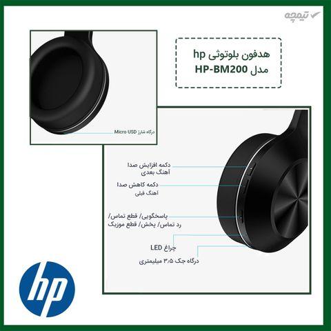 هدفون بی سیم اچ پی مدل HP-BM200
