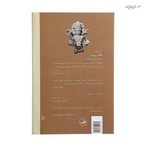 کتاب هندوییسم نشر ثالث اثر کیم نات
