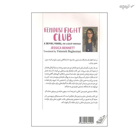 کتاب باشگاه مشت زنی فمینیستی  انتشارات کتاب کوله پشتی اثر جسیکا بنت