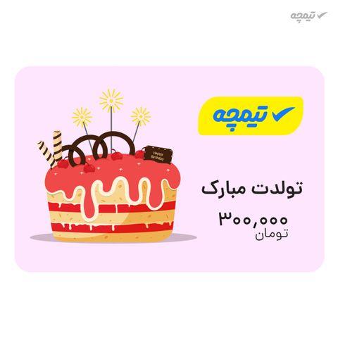 کارت هدیه 300.000 تومانی تیمچه طرح تولدت مبارک