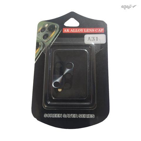 محافظ لنز دوربین مدل AS31 مناسب برای گوشی موبایل سامسونگ Galaxy A31