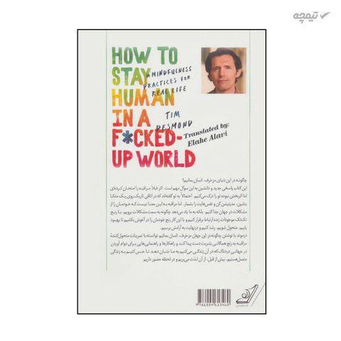 کتاب چگونه در این دنیای مزخرف انسان بمانیم انتشارات کوله پشتی اثر تیم دزموند