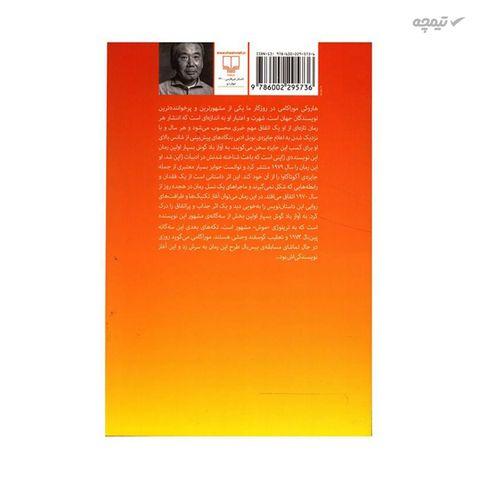 کتاب به آواز باد گوش بسپار  نشر چشمه اثر هاروکی موراکامی