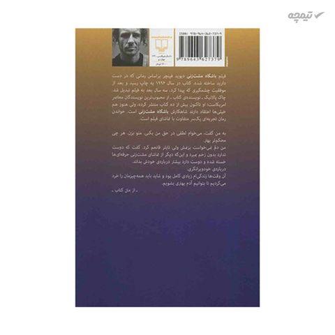 کتاب باشگاه مشت زنی نشر چشمه اثر چاک پالانیک